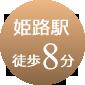 姫路駅 徒歩8分