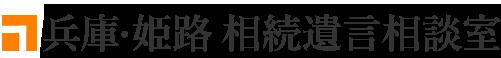 兵庫・姫路 相続遺言相談室